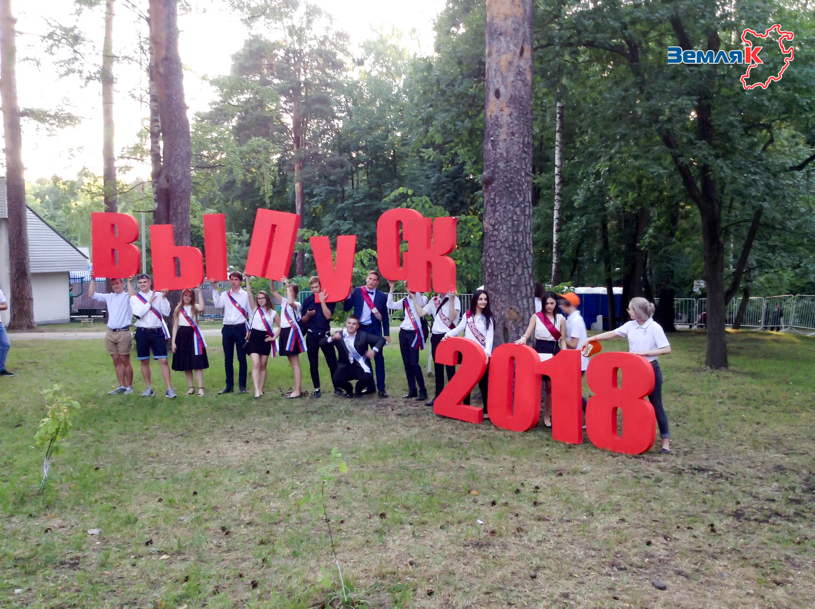 Праздник выпускников всех школ округа в Красногорске