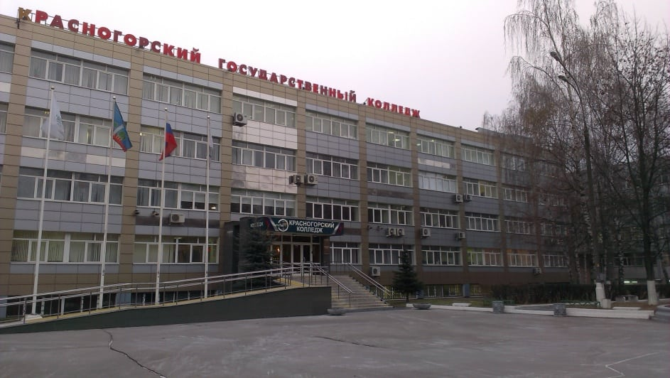 Красногорский колледж официальный сайт фото
