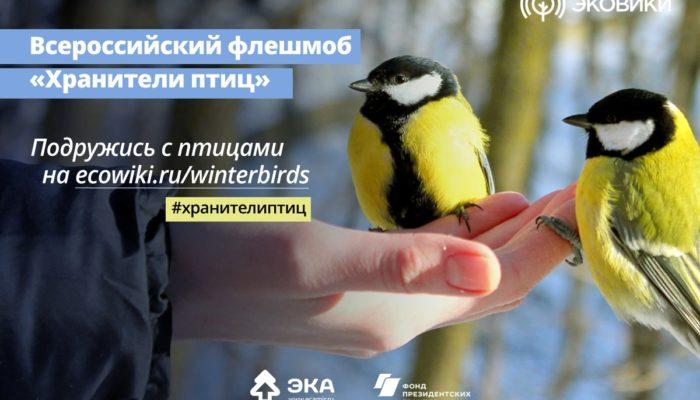 Движение ЭКА: флешмоб «Хранители птиц»