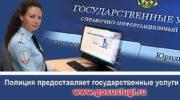 УМВД России по г.о. Красногорск: государственные услуги на портале