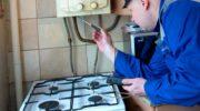 Подмосковье: усилен контроль качества обслуживания газового оборудования квартир