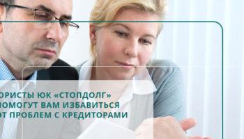 Федеральная компания «Стопдолг»: за три года списано более миллиарда рублей долгов