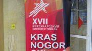 Завершился фестиваль спортивного кино «Красногорский»