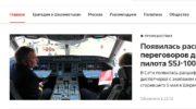 Что у «Яндекса» в топе? Как отдыхать через год, по следам катастрофы, страсти по паспортам