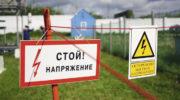 Министерство энергетики МО: соблюдайте правила электробезопасности!