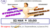 """Хореографическая школа """"ВДОХНОВЕНИЕ"""" объявляет набор"""