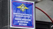 Отдел по вопросам миграции УМВД России по г.о. Красногорск                                                     информирует граждан