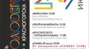 День молодежи отметят в Красногорске 29 июня
