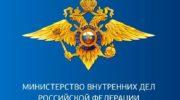 В УМВД России по г.о. Красногорск предоставляется государственная услуга по выдаче справок о наличии (отсутствии) судимости