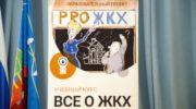 Красногорск просвещенный: семинар «PRO ЖКХ 2.0»