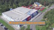 25 августа в Красногорске пройдет День открытых дверей учреждений физкультуры и спорта