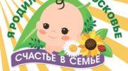 Минздрав МО: областной праздник «Я родился в Подмосковье» пройдёт в последнее воскресенье лета