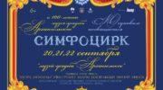 Уникальный проект «Симфоцирк» к юбилею музея «Архангельское» впервые будет представлен в Московской области