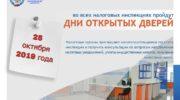 ИФНС России по г. Красногорску Московской области проведёт День открытых дверей для налогоплательщиков
