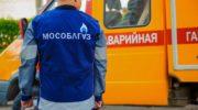 Министерство энергетики МО: Мособлгаз вошел в рейтинг крупнейших компаний России по версии РБК