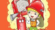 ОНД по г.о. Красногорск: напомните детям о действиях в случае пожара!