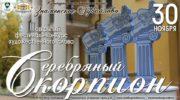 II открытый фестиваль-конкурс «Серебряный Скорпион» состоится в Красногорске