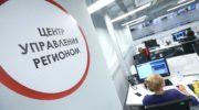 Более 500 обращений из Красногорска поступило в ЦУР по вопросам жилищной политики региона