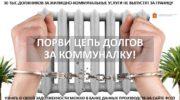 Подмосковным должникам за ЖКУ будет ограничен выезд за границу