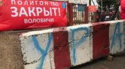 Закрыт очередной подмосковный мусорный полигон «Воловичи»
