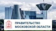Встреча АО «Мособлгаз» с представителями бизнеса 22 ноября 2019 г.