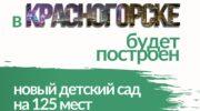 В Красногорске приступили к строительству нового детского сада