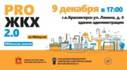 Все PRO ЖКХ расскажут в Красногорске