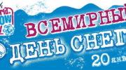 Красногорск и Всемирный день снега