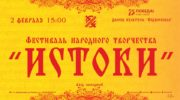 Форум «Истоки» состоится в ДК «Подмосковье» 2 февраля