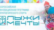 Красногорск: «Лыжи мечты» для особенных детей
