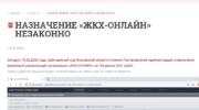Арбитражный суд Московской области отменил постановление администрации о назначении временной управляющей организации «ЖКХ-ОНЛАЙН» на 168 домов ООО «ДЭЗ»