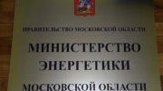 В Подмосковье началась масштабная подготовка к отопительному сезону 2020-2021