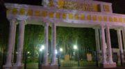 Городские парки Красногорска закрыты для посещения с 30 марта