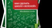 """Движение ЭКА информирует: вышло пособие по внедрению """"зеленых"""" практик в школе"""