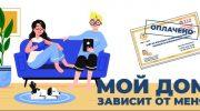Жители Красногорска, Ваш дом зависит от вас: лучше не откладывать оплату жку