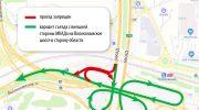Напоминаем:  выезд с Волоколамского шоссе на внешнюю сторону МКАД при движении в сторону области будет перекрыт