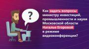 Как задать вопросы министру инвестиций, промышленности и науки Московской области