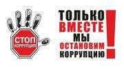 Полиция г.о. Красногорск предупреждает об ответственности за совершение коррупционных преступлений