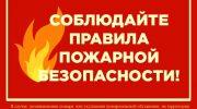 УМВД России по г.о. Красногорск о необходимости соблюдения правил пожарной безопасности