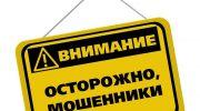 ОНД по г.о. Красногорск: телефонные мошенники действуют от имени пожарного надзора
