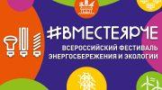 Министерство энергетики МО приглашает жителей Подмосковья принять участие в разработке первого в стране ЭнергоКвиза