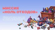 Школьники и студенты Подмосковья спасут города от мусора благодаря онлайн-игре