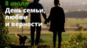 «ПосадиЛес» во имя семьи, любви и верности