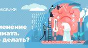 Движение ЭКА: запущен онлайн-флешмоб «Изменение климата.Что делать?»